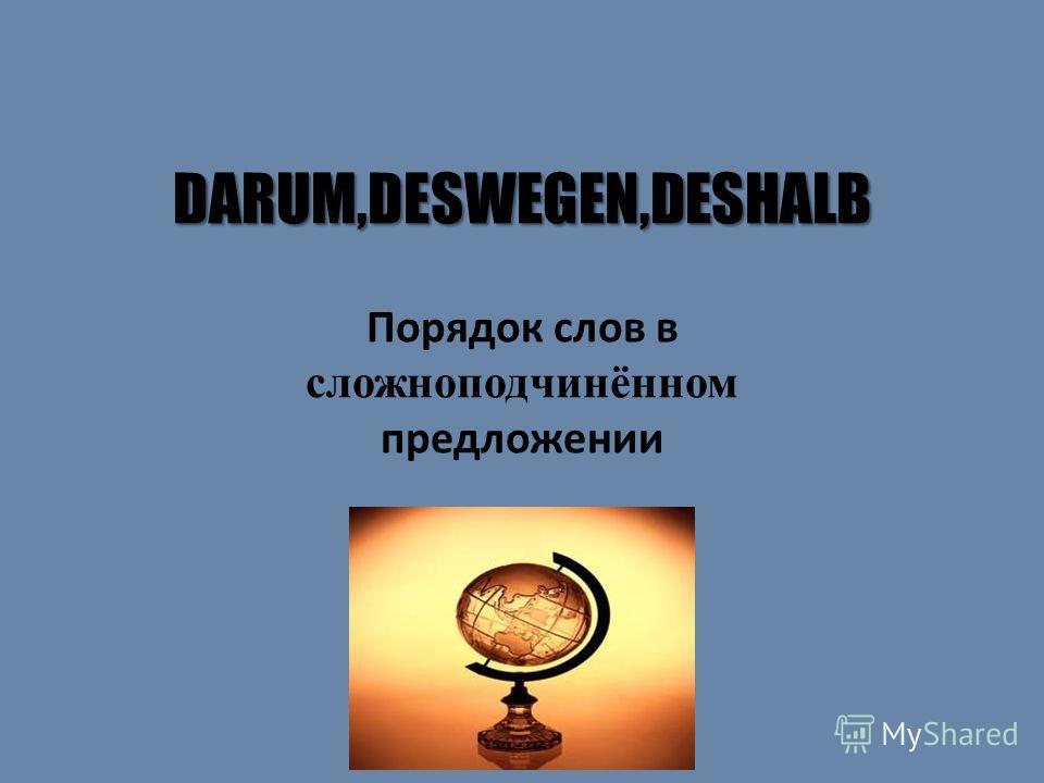 Презентацию выполнила: учитель немецкого языка МОУ СОШ 38 Пономаренко И. В. г. Волгоград