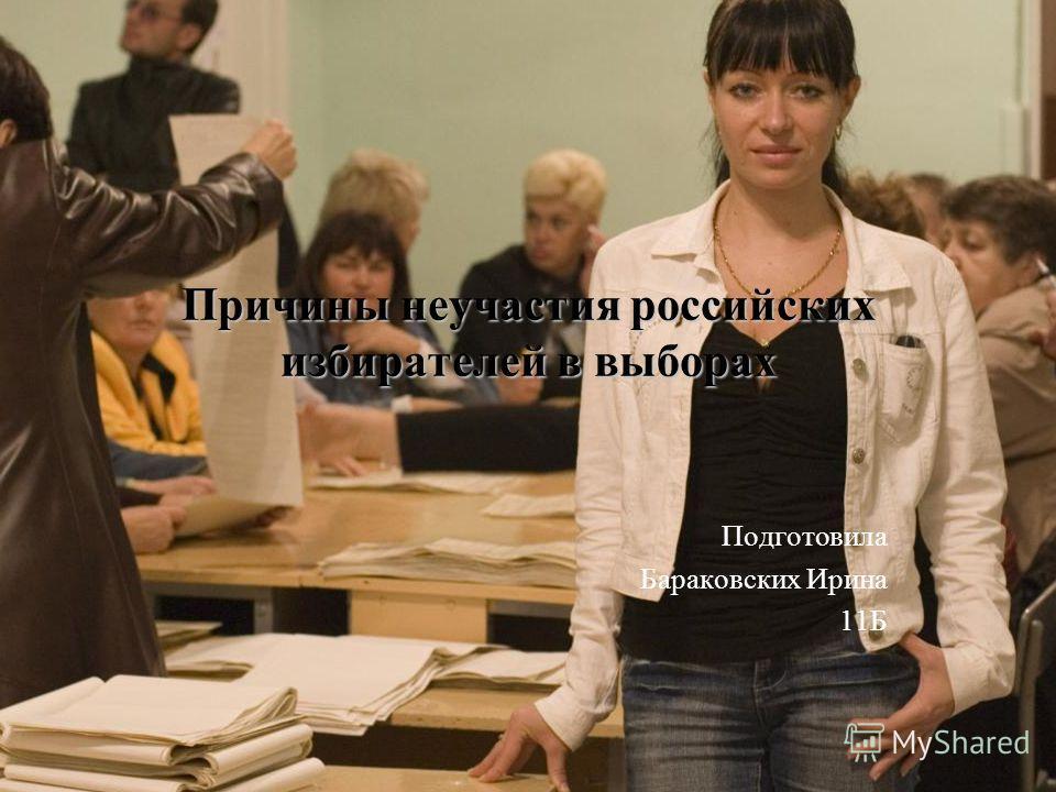 Причины неучастия российских избирателей в выборах Подготовила Бараковских Ирина 11Б