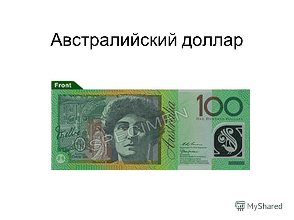 Aud это какая валюта видео обучение forex урок №1 скачать