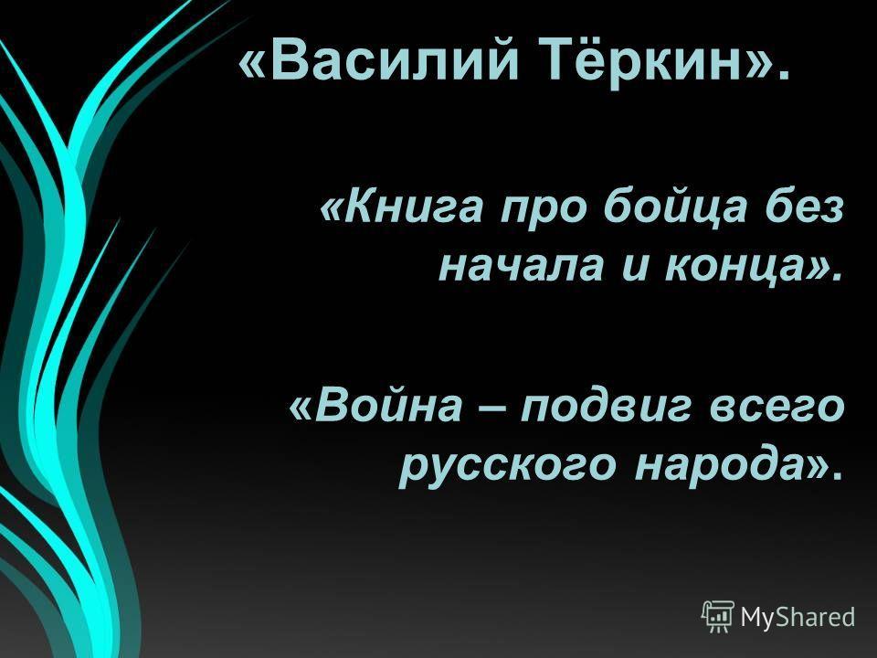 «Василий Тёркин». «Книга про бойца без начала и конца». «Война – подвиг всего русского народа».