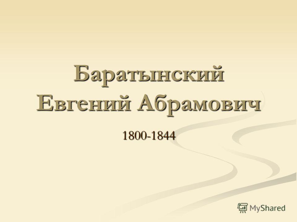 Баратынский Евгений Абрамович 1800-1844