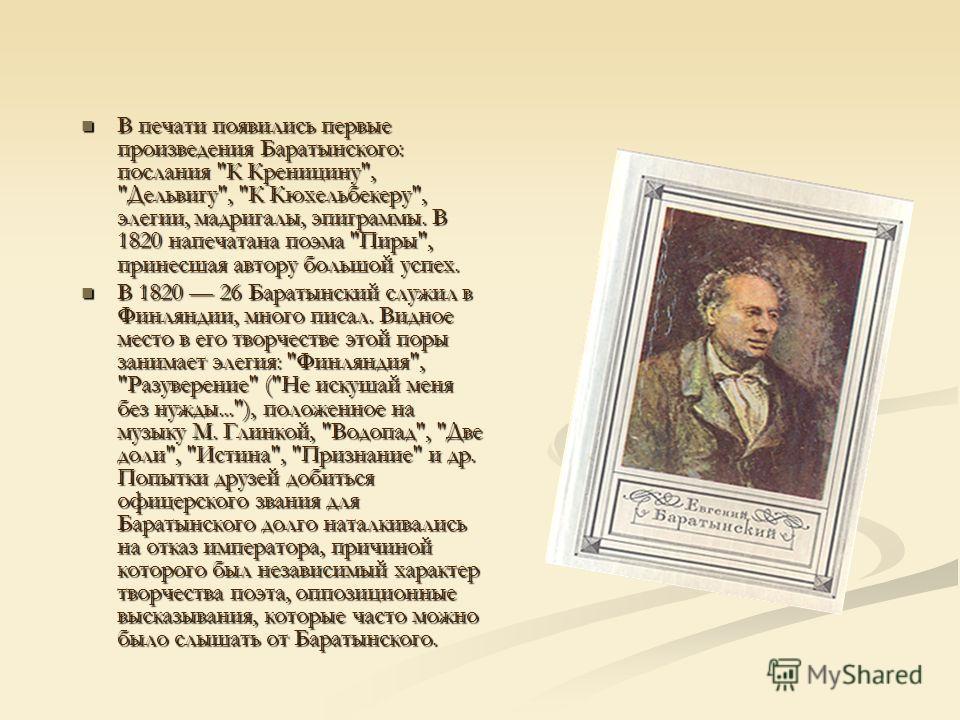 В печати появились первые произведения Баратынского: послания