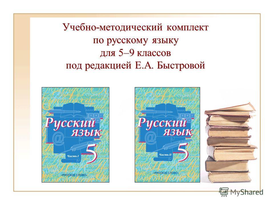 Учебно-методический комплект по русскому языку для 5–9 классов под редакцией Е.А. Быстровой