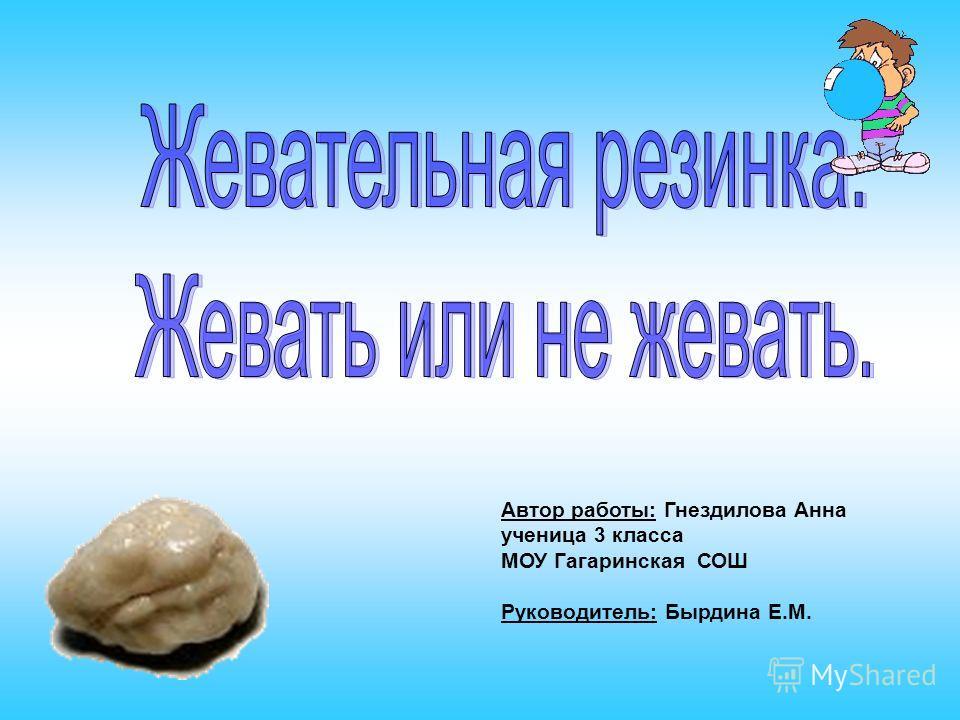 Автор работы: Гнездилова Анна ученица 3 класса МОУ Гагаринская СОШ Руководитель: Бырдина Е.М.