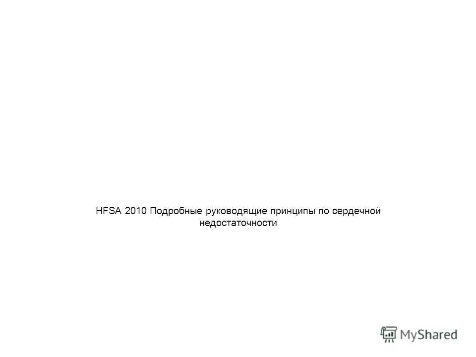 HFSA 2010 Подробные руководящие принципы по сердечной недостаточности