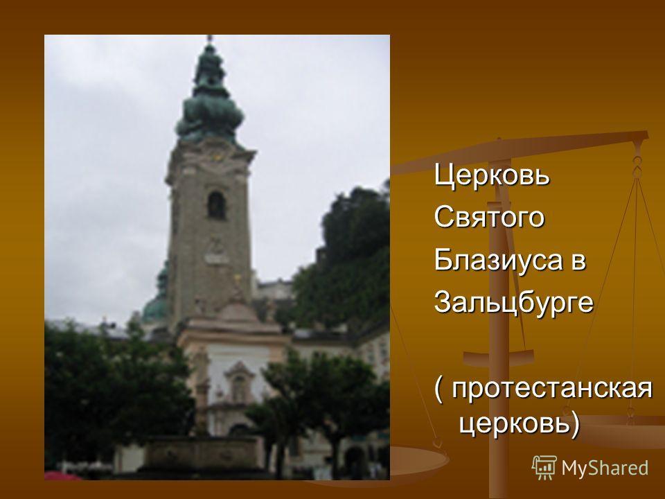ЦерковьСвятого Блазиуса в Зальцбурге ( протестанская церковь)