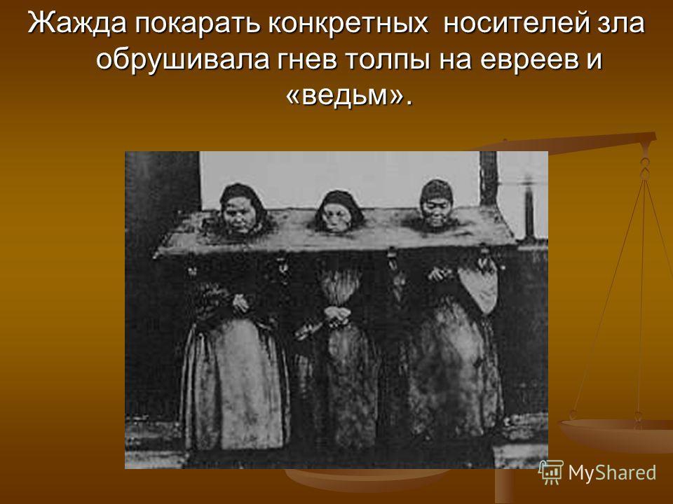 Жажда покарать конкретных носителей зла обрушивала гнев толпы на евреев и «ведьм».