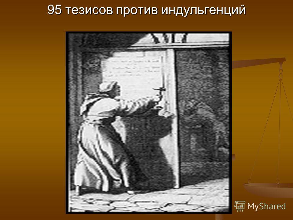 95 тезисов против индульгенций