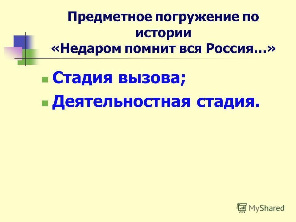 Предметное погружение по истории «Недаром помнит вся Россия…» Стадия вызова; Деятельностная стадия.