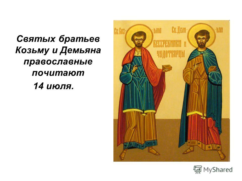 Святых братьев Козьму и Демьяна православные почитают 14 июля.