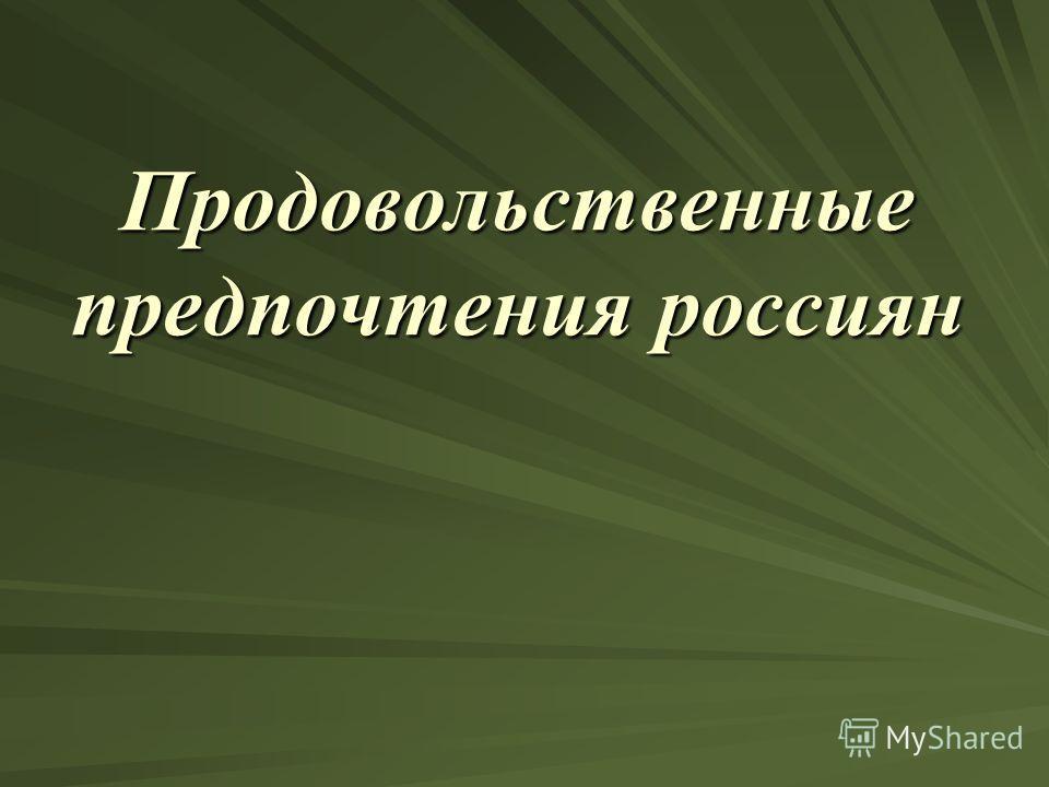 Продовольственные предпочтения россиян