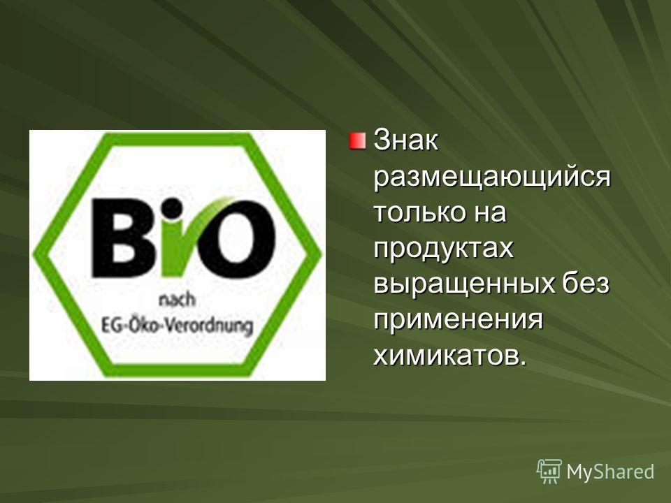 Знак размещающийся только на продуктах выращенных без применения химикатов.