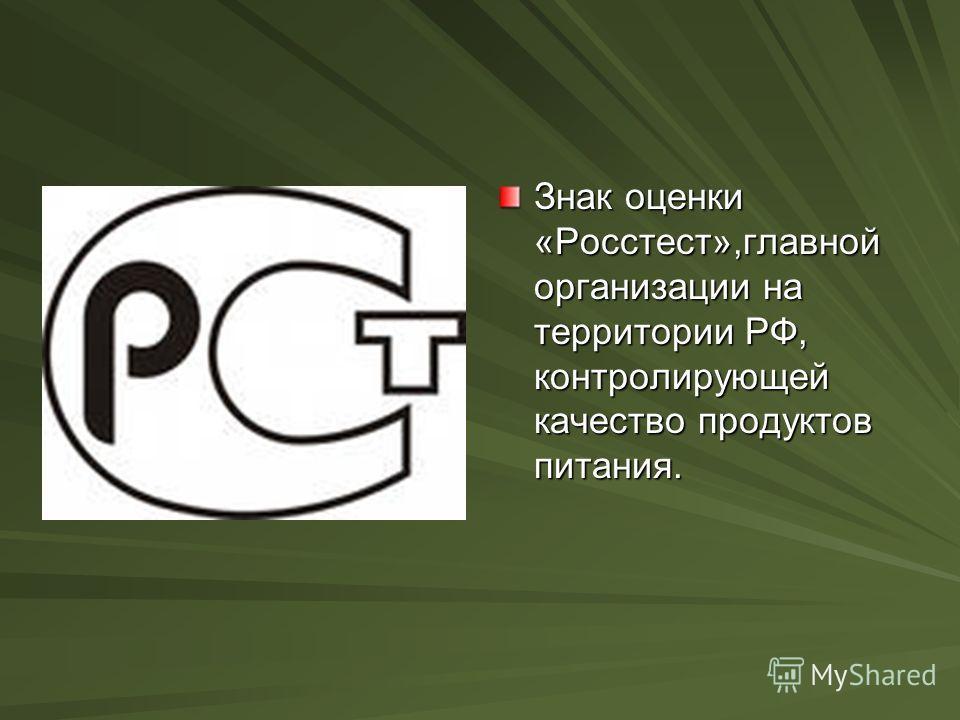 Знак оценки «Росстест»,главной организации на территории РФ, контролирующей качество продуктов питания.