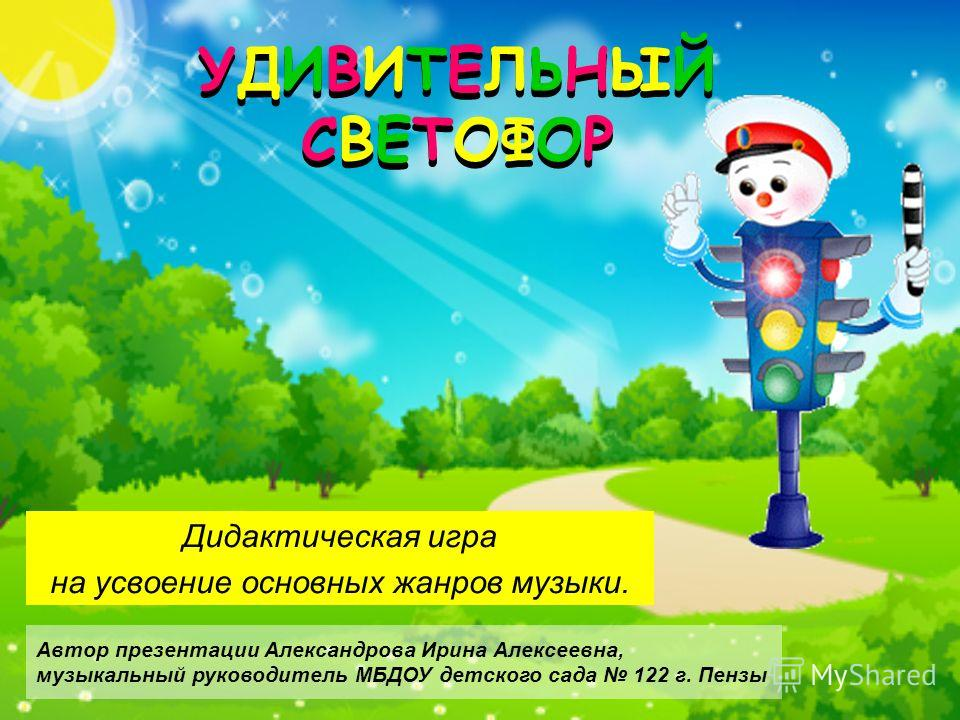 Реферат Музыкальнодидактические игры для дошкольников