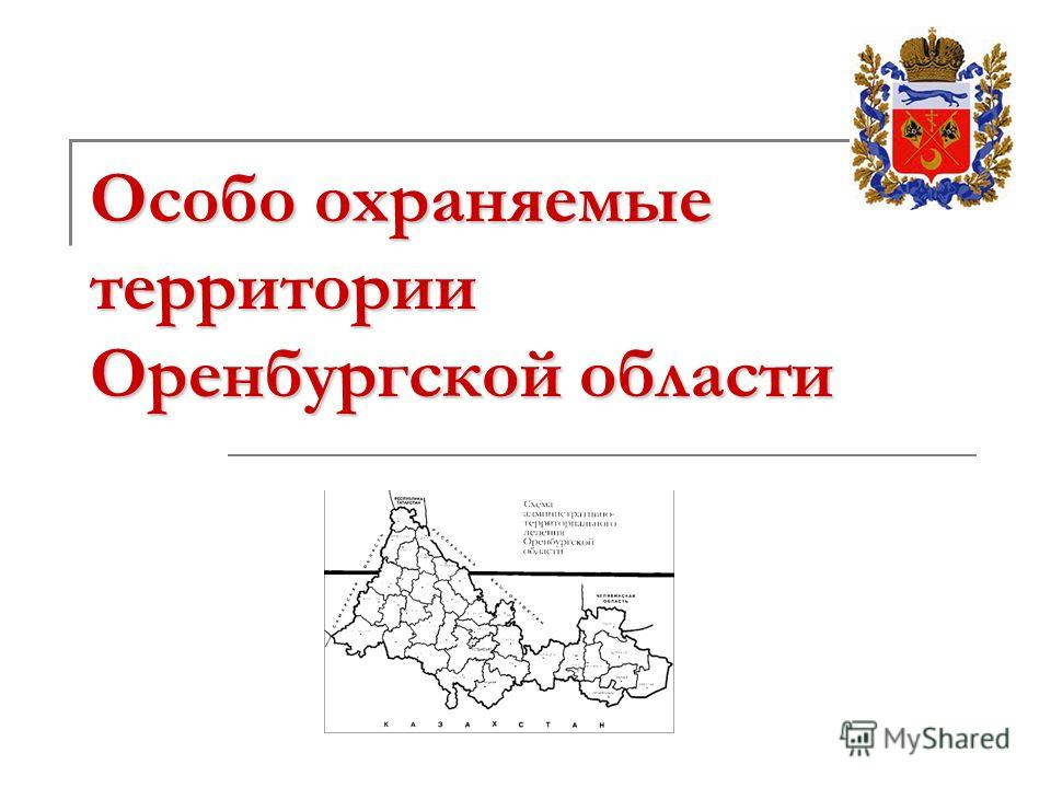 Особо охраняемые территории Оренбургской области