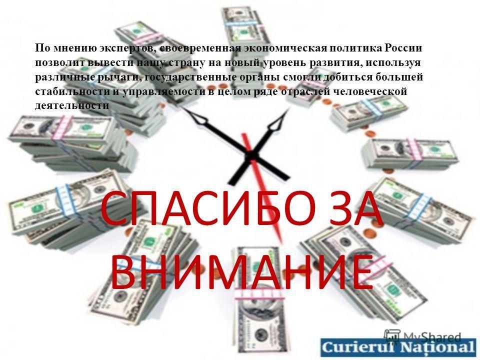По мнению экспертов, своевременная экономическая политика России позволит вывести нашу страну на новый уровень развития, используя различные рычаги, государственные органы смогли добиться большей стабильности и управляемости в целом ряде отраслей чел