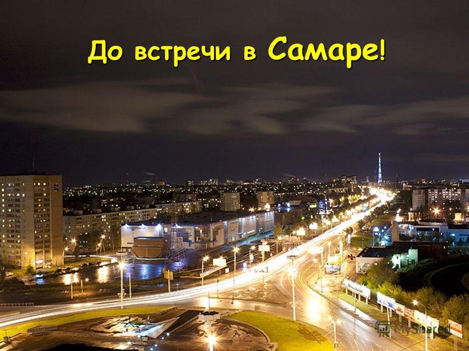 Московское шоссе Московское шоссе считается главной автомагистралью города. Шоссе длиною более 16 км пересекает Самару с запада на восток До встречи в Самаре!