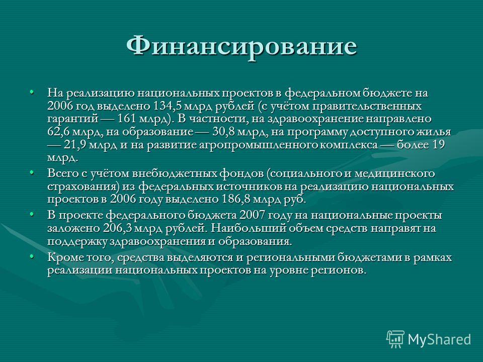 Финансирование На реализацию национальных проектов в федеральном бюджете на 2006 год выделено 134,5 млрд рублей (с учётом правительственных гарантий 161 млрд). В частности, на здравоохранение направлено 62,6 млрд, на образование 30,8 млрд, на програм