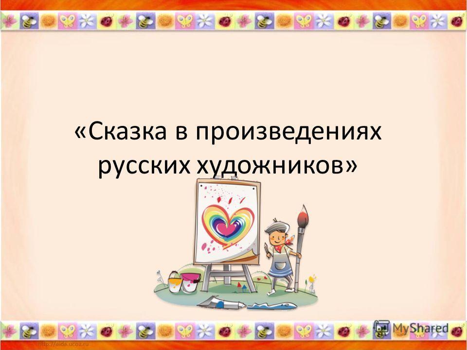 «Сказка в произведениях русских художников»