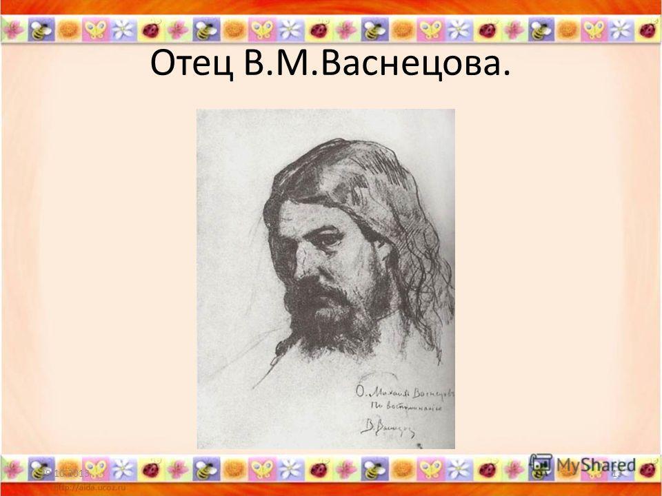 Отец В.М.Васнецова. 29.10.201313