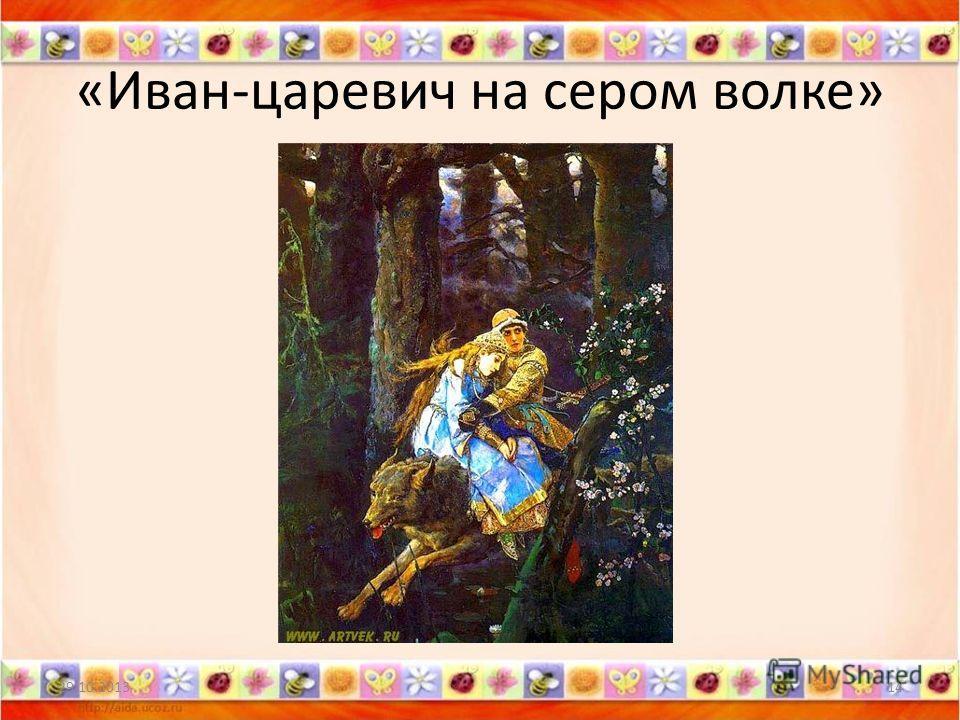 «Иван-царевич на сером волке» 29.10.201314