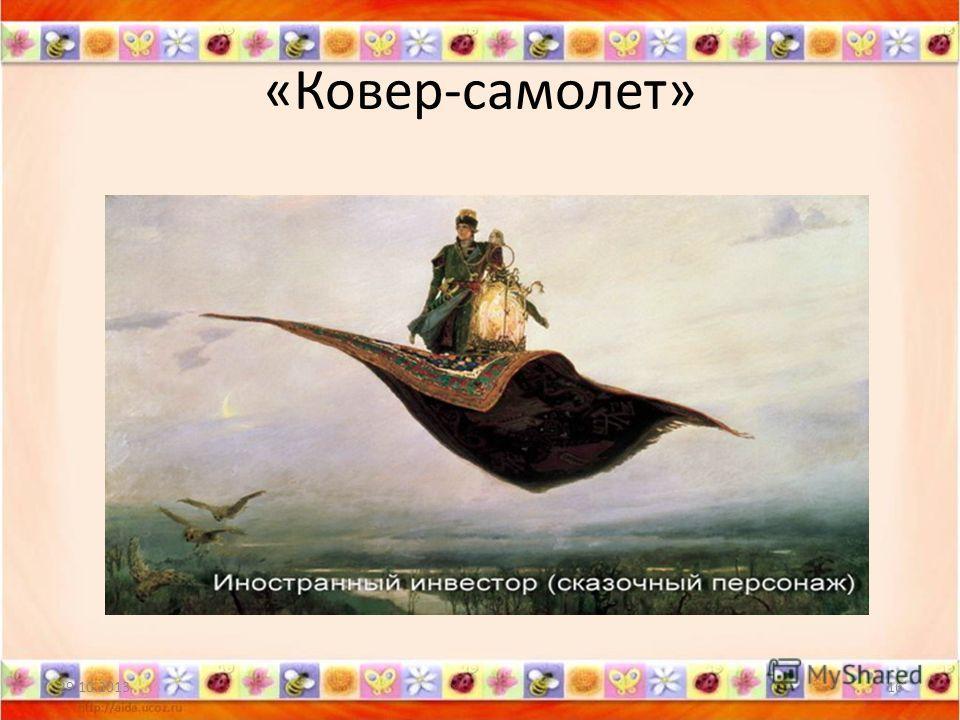 «Ковер-самолет» 29.10.201316