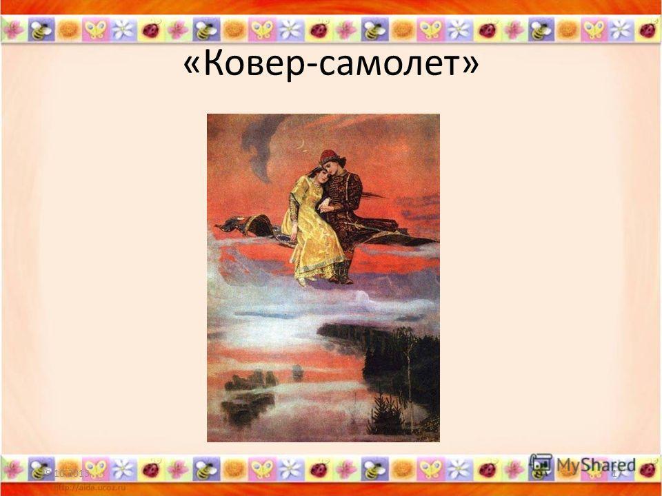 «Ковер-самолет» 29.10.201317