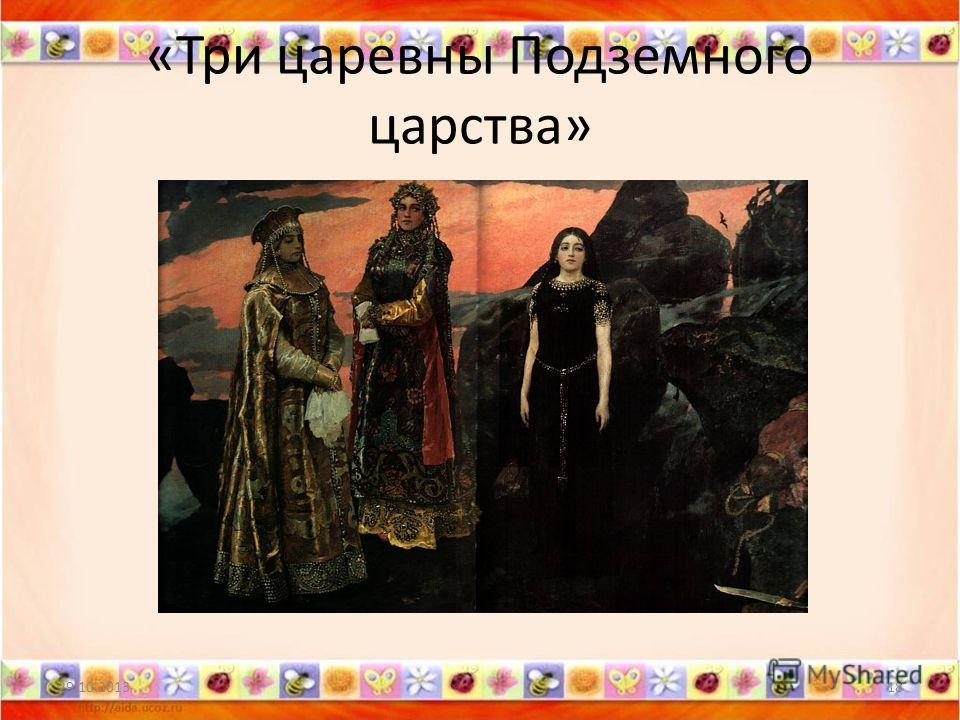 «Три царевны Подземного царства» 29.10.201318