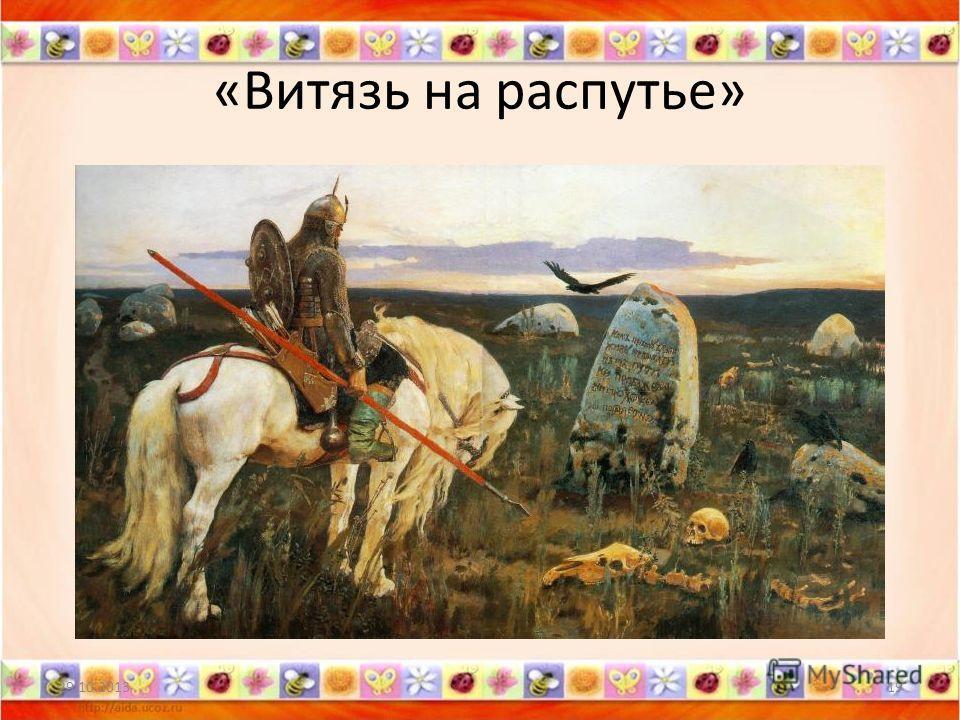 «Витязь на распутье» 29.10.201319
