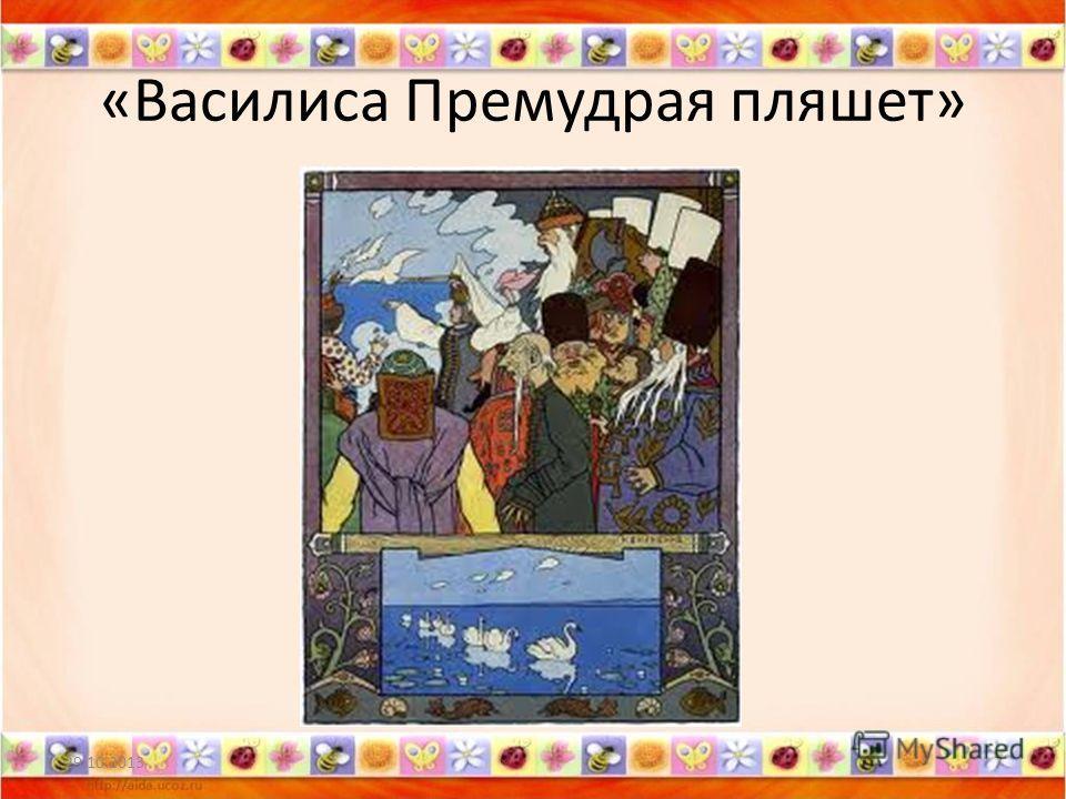 «Василиса Премудрая пляшет» 29.10.20137
