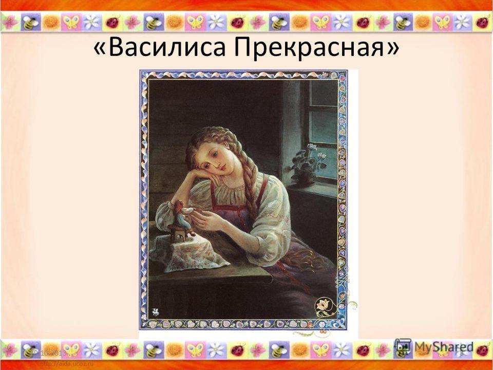 «Василиса Прекрасная» 29.10.20138