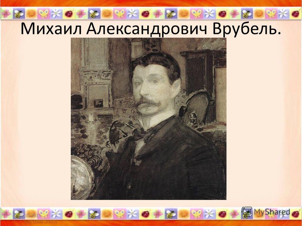 Михаил Александрович Врубель. 29.10.20139