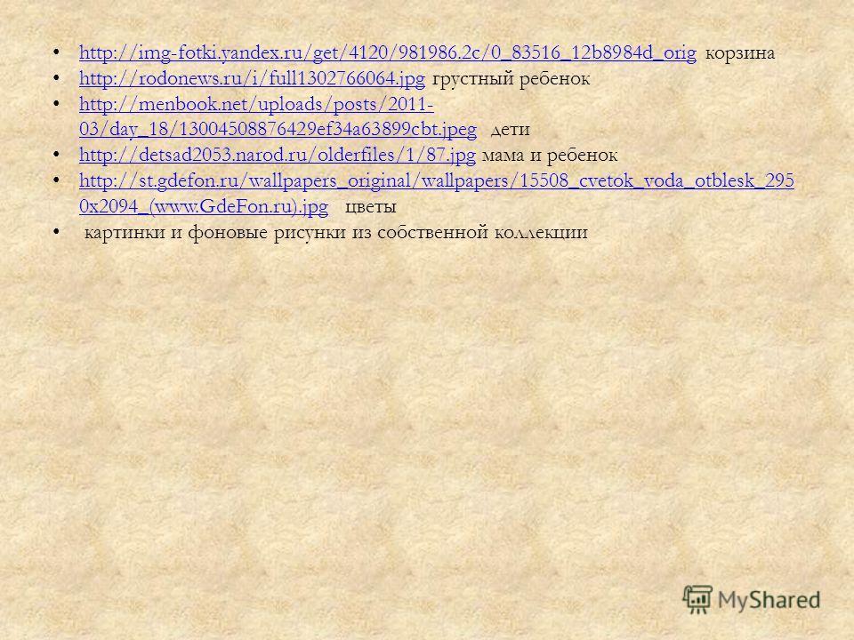 http://img-fotki.yandex.ru/get/4120/981986.2c/0_83516_12b8984d_orig корзина http://img-fotki.yandex.ru/get/4120/981986.2c/0_83516_12b8984d_orig http://rodonews.ru/i/full1302766064.jpg грустный ребенок http://rodonews.ru/i/full1302766064.jpg http://me