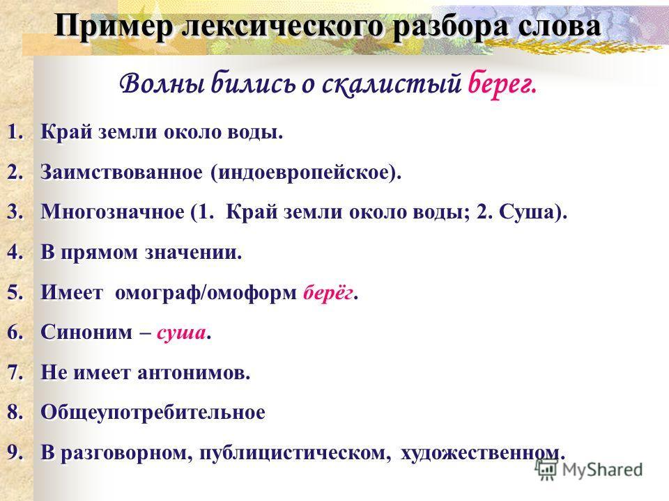 План лексического разбора слова 1.ЛЗС в данном контексте. 2.Исконно русское или заимствованное. 3.Однозначное или многозначное. 4.В прямом или переносном значении. 5.Имеет ли омонимы (полные и неполные)? 6.Имеет ли синонимы? 7.Имеет ли антонимы? 8.Об