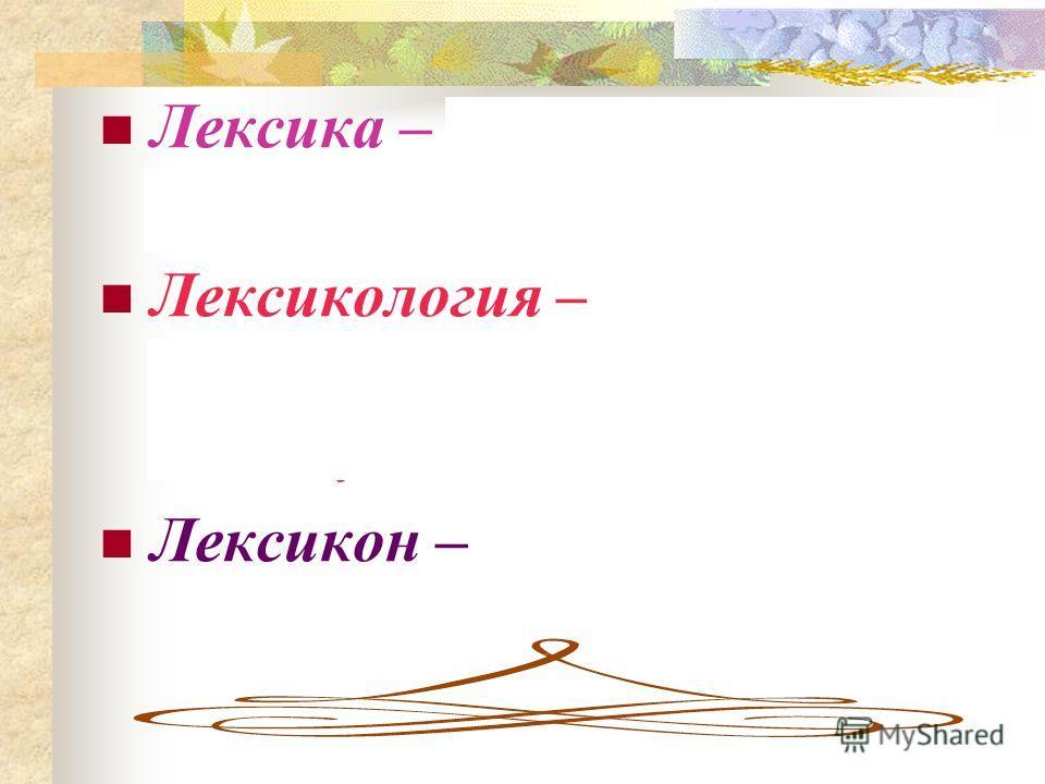 Лексика Лексикология Лексикон