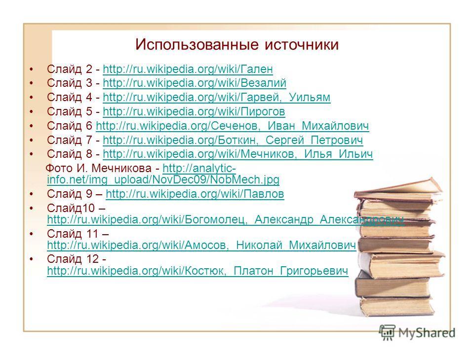 Использованные источники Слайд 2 - http://ru.wikipedia.org/wiki/Галенhttp://ru.wikipedia.org/wiki/Гален Слайд 3 - http://ru.wikipedia.org/wiki/Везалийhttp://ru.wikipedia.org/wiki/Везалий Слайд 4 - http://ru.wikipedia.org/wiki/Гарвей,_Уильямhttp://ru.