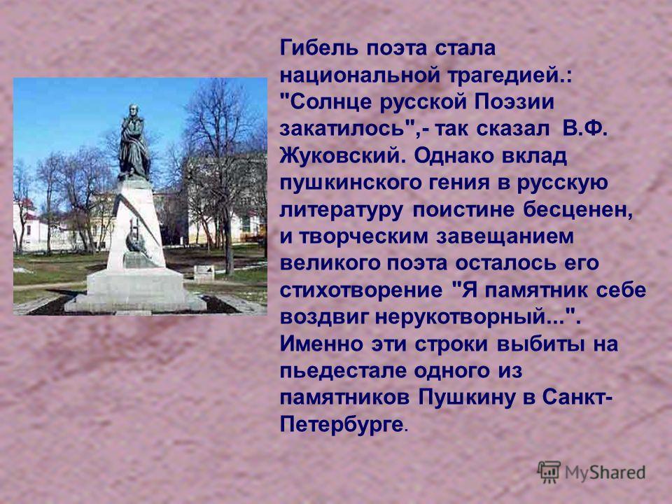 Гибель поэта стала национальной трагедией.: