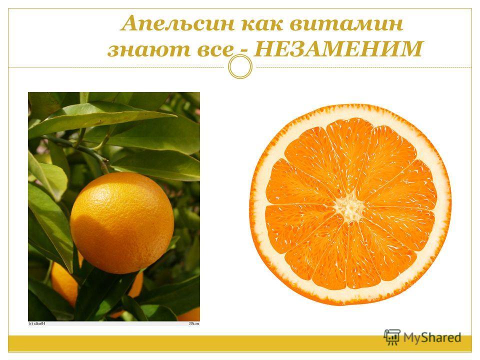 Апельсин как витамин знают все - НЕЗАМЕНИМ