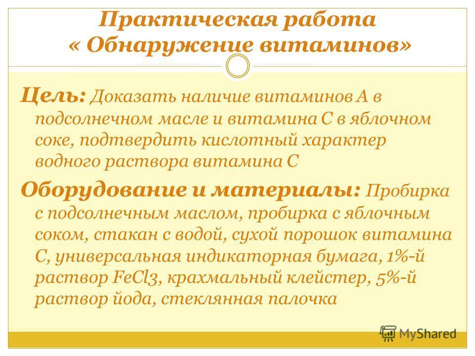 Презентация На Тему Витамины 10 Класс