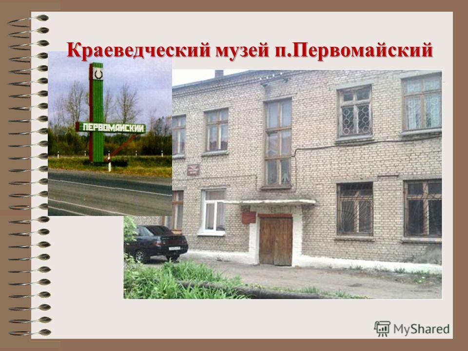 Краеведческий музей п.Первомайский