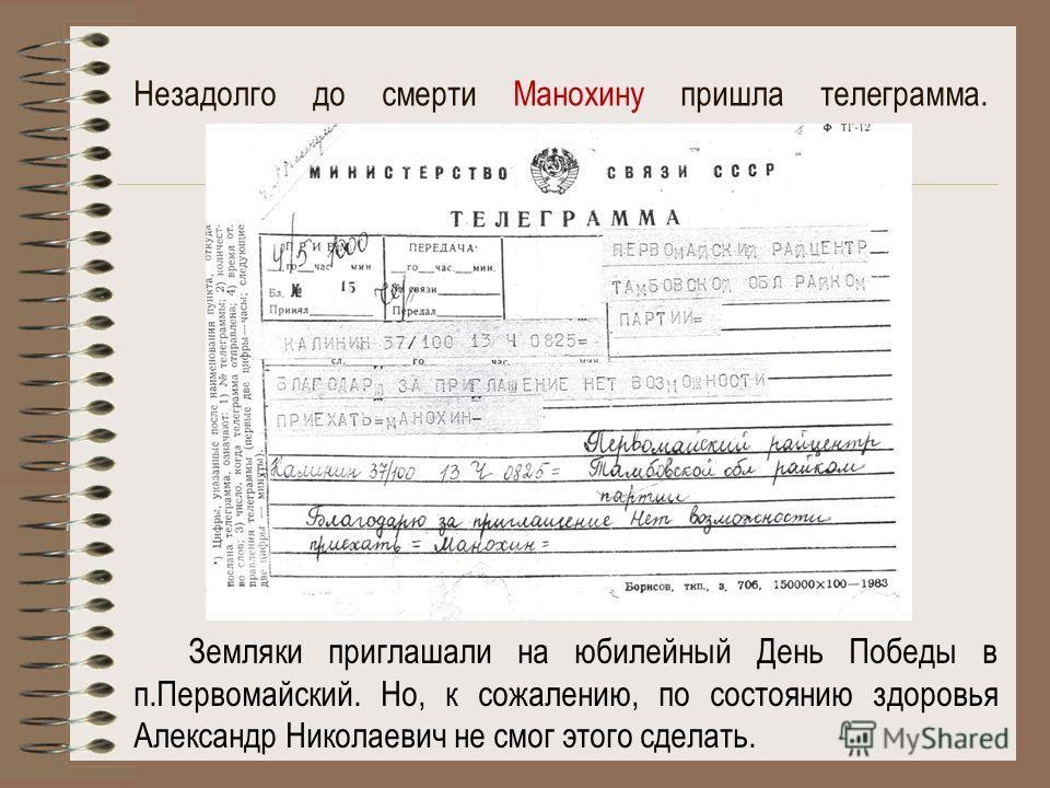 Незадолго до смерти Манохину пришла телеграмма. Земляки приглашали на юбилейный День Победы в п.Первомайский. Но, к сожалению, по состоянию здоровья Александр Николаевич не смог этого сделать.