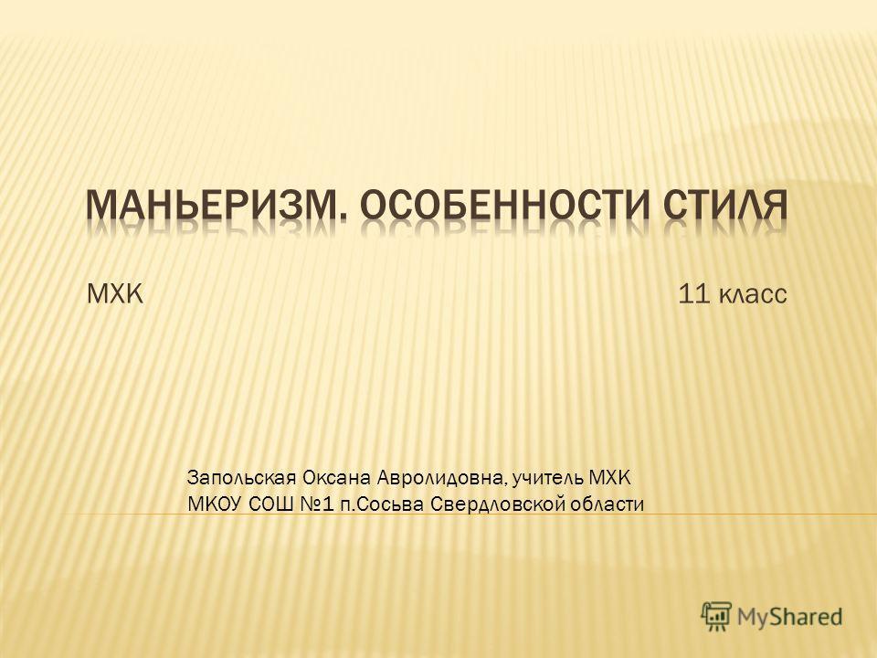 МХК 11 класс Запольская Оксана Авролидовна, учитель МХК МКОУ СОШ 1 п.Сосьва Свердловской области