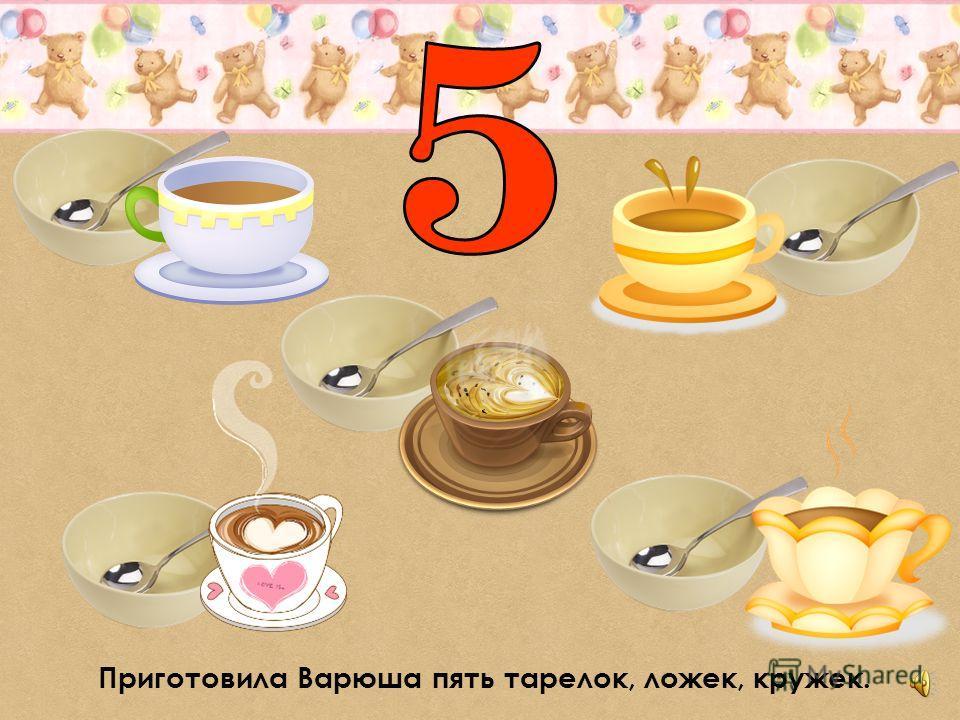 Будем мы подруг считать: раз, два, три, четыре, пять!