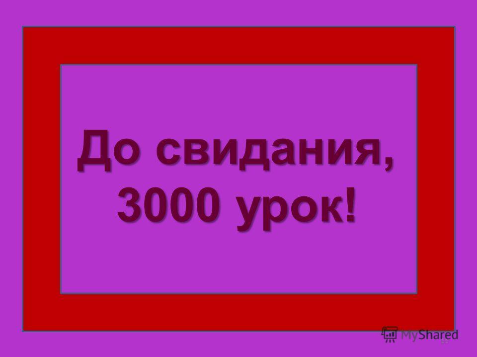 11 До свидания, 3000 урок!