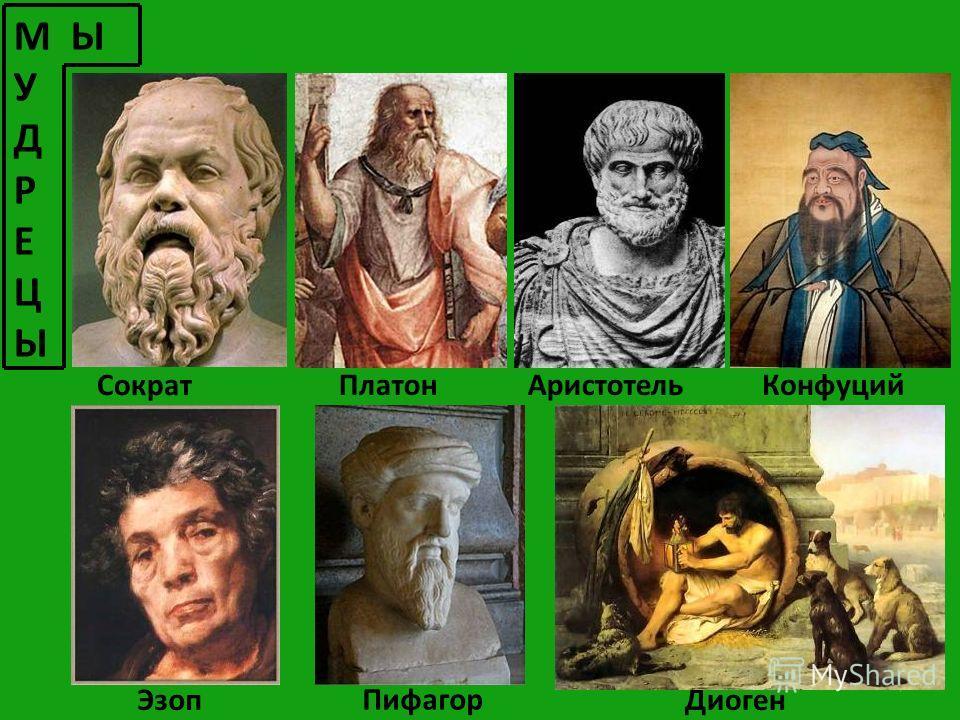 4 М Ы У Д Р Е Ц Ы Аристотель Сократ ПлатонКонфуций Эзоп Пифагор Диоген
