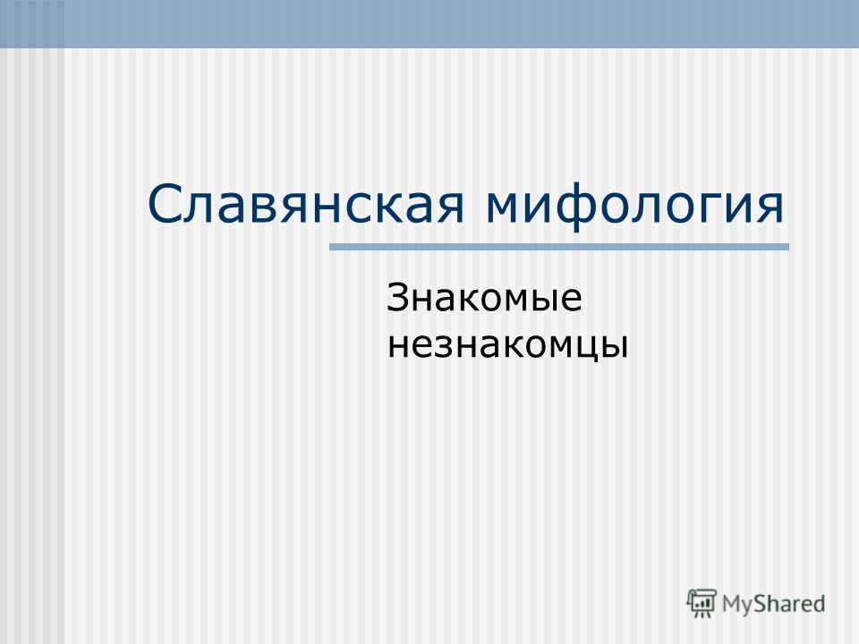 Славянская мифология Знакомые незнакомцы