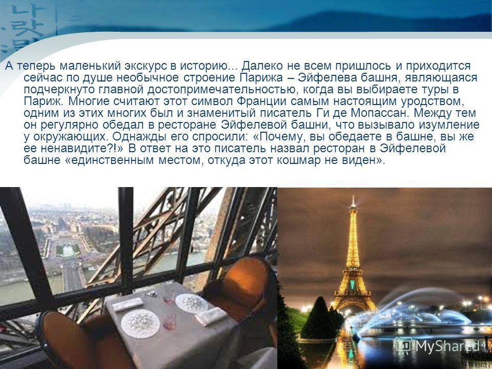 www.themegallery.comCompany Logo А теперь маленький экскурс в историю... Далеко не всем пришлось и приходится сейчас по душе необычное строение Парижа – Эйфелева башня, являющаяся подчеркнуто главной достопримечательностью, когда вы выбираете туры в