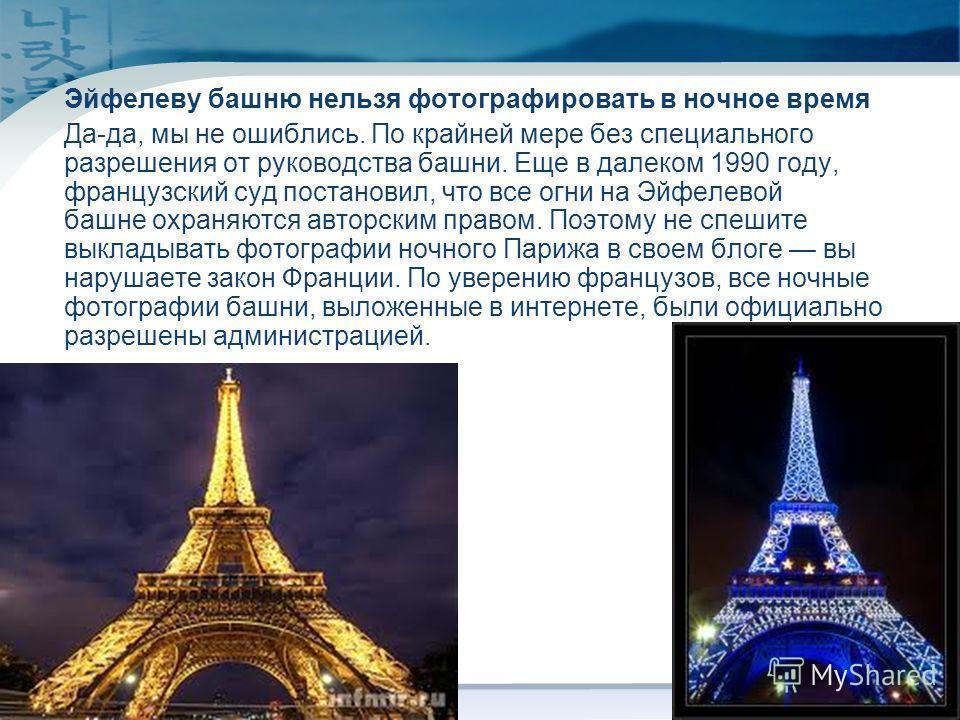 www.themegallery.comCompany Logo Add our Title Add Your Title Эйфелеву башню нельзя фотографировать в ночное время Да-да, мы не ошиблись. По крайней мере без специального разрешения от руководства башни. Еще в далеком 1990 году, французский суд поста