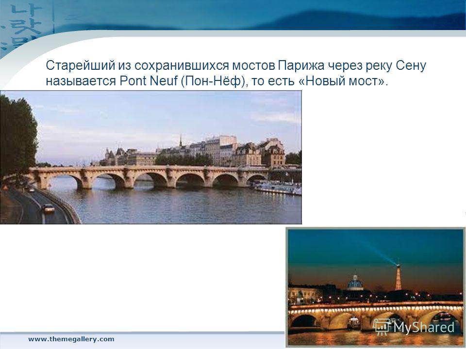 www.themegallery.comCompany Logo Старейший из сохранившихся мостов Парижа через реку Сену называется Pont Neuf (Пон-Нёф), то есть «Новый мост».