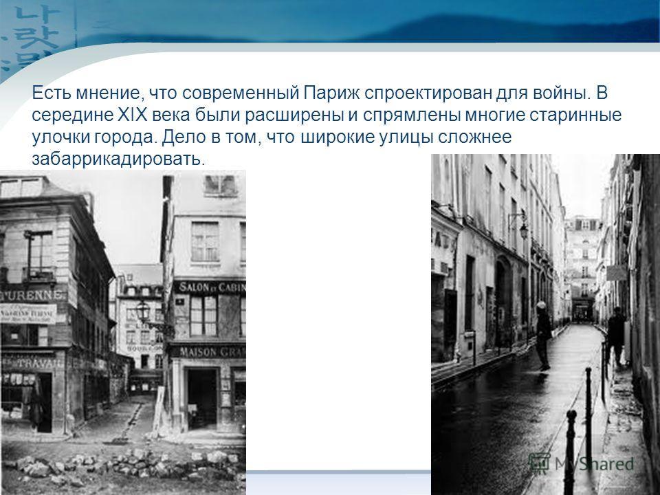 www.themegallery.comCompany Logo Есть мнение, что современный Париж спроектирован для войны. В середине XIX века были расширены и спрямлены многие старинные улочки города. Дело в том, что широкие улицы сложнее забаррикадировать.